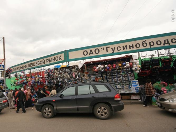 Новосибирск. Гусинобродскую
