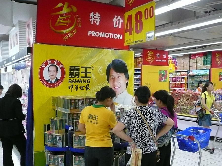 магазин карфур в пекине того