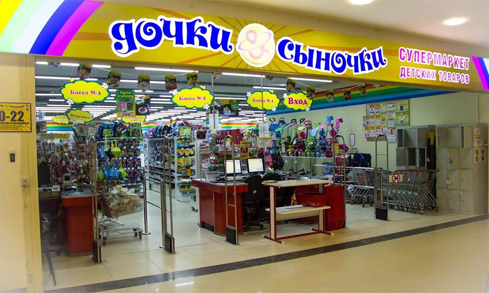магазины дочки и сыночки в москве адреса самый Верка Сердючка Тук