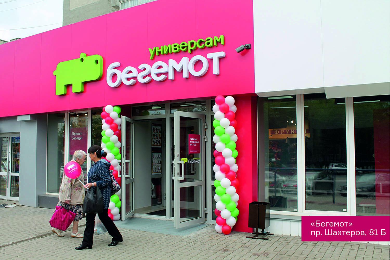 Сеть Магазинов Бегемот
