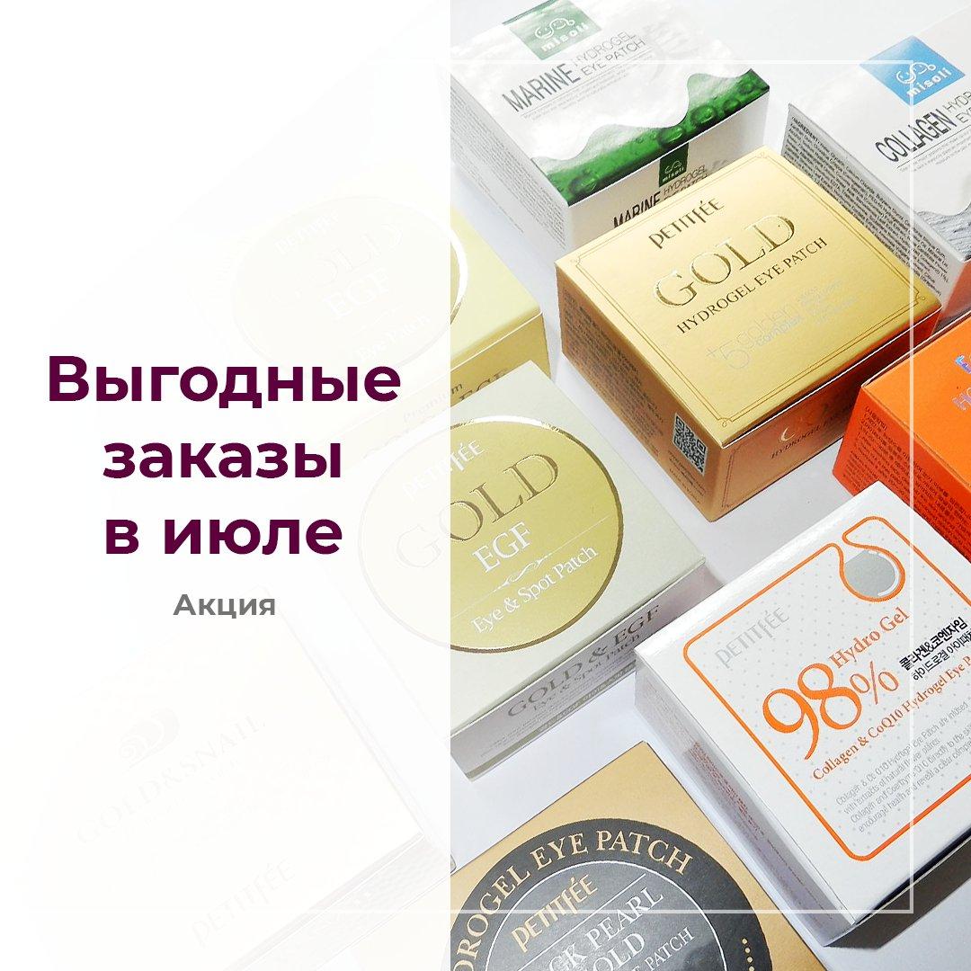 Корейская косметика купить оптом в россии купить в москве корейскую косметику мизон