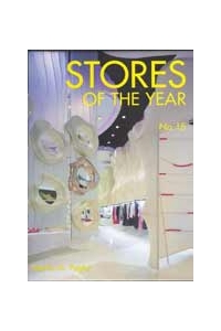 Stores of the year. № 15