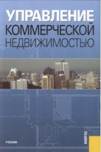 Книги коммерческая недвижимость скачать ооо коммерческая недвижимость 3842 58-21-04