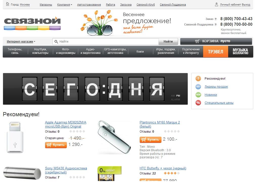 c610f0d7e07 Теги  Svyaznoy.ru Связной рейтинг пятерка лучших популярный сайт интернет-аудитория  онлайн-ритейлер