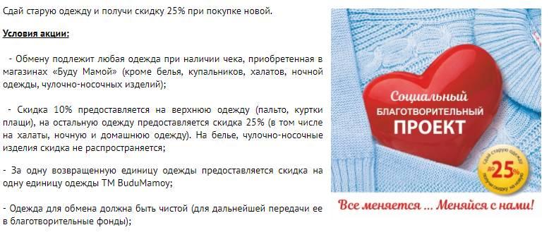 13e677c6f Акции и распродажи: 33 идеи, как привлечь покупателя | Retail.ru