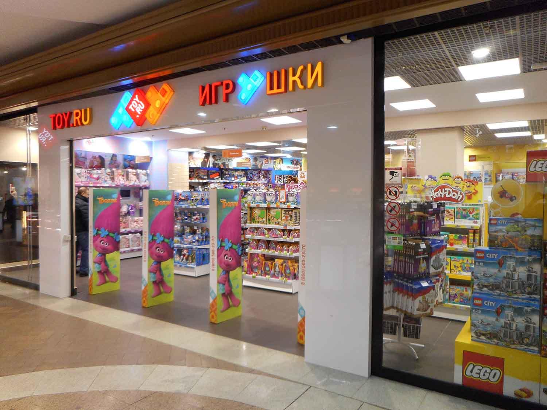 38aebb48b65a Той.ру»  эксперименты с концепцией и форматом магазинов   Retail.ru