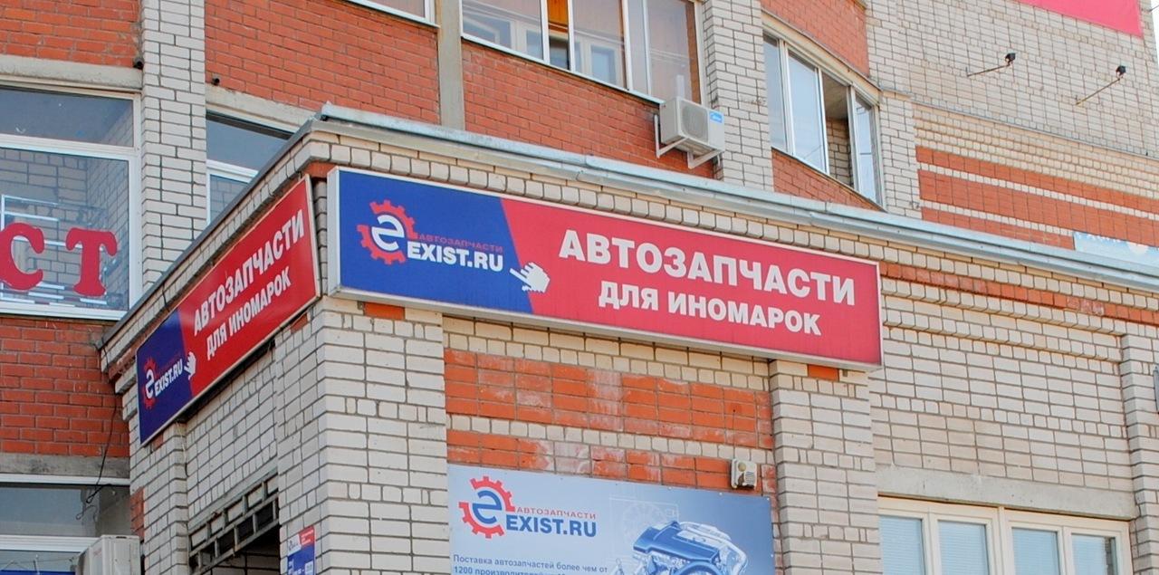 Exist Ru Интернет Магазин В Вологде