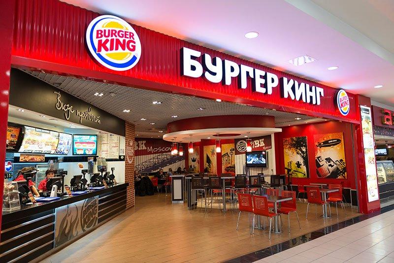 В Российской Федерации Burger King выпустил свою криптовалюту