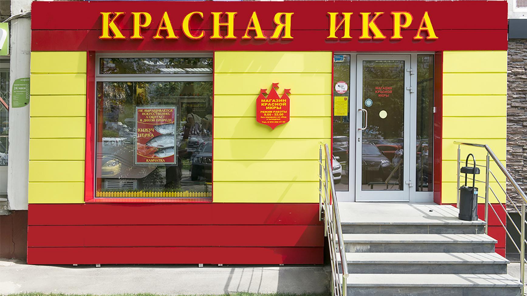 Красная Икра Сеть Магазинов