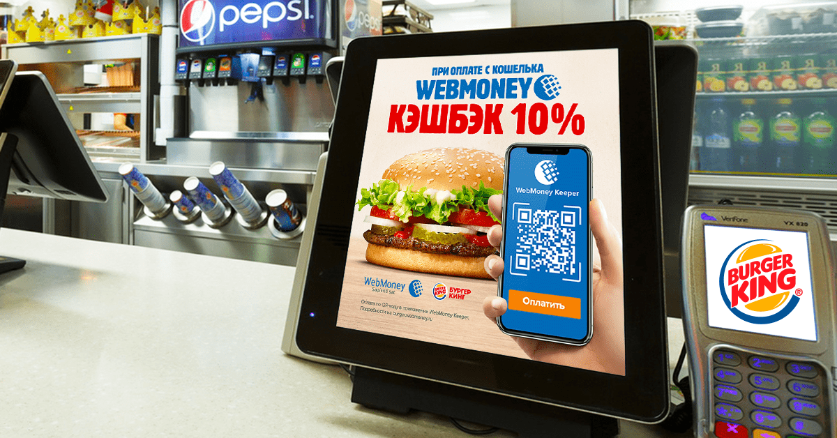 Русский Burger King начал принимать веб мани поQR-коду