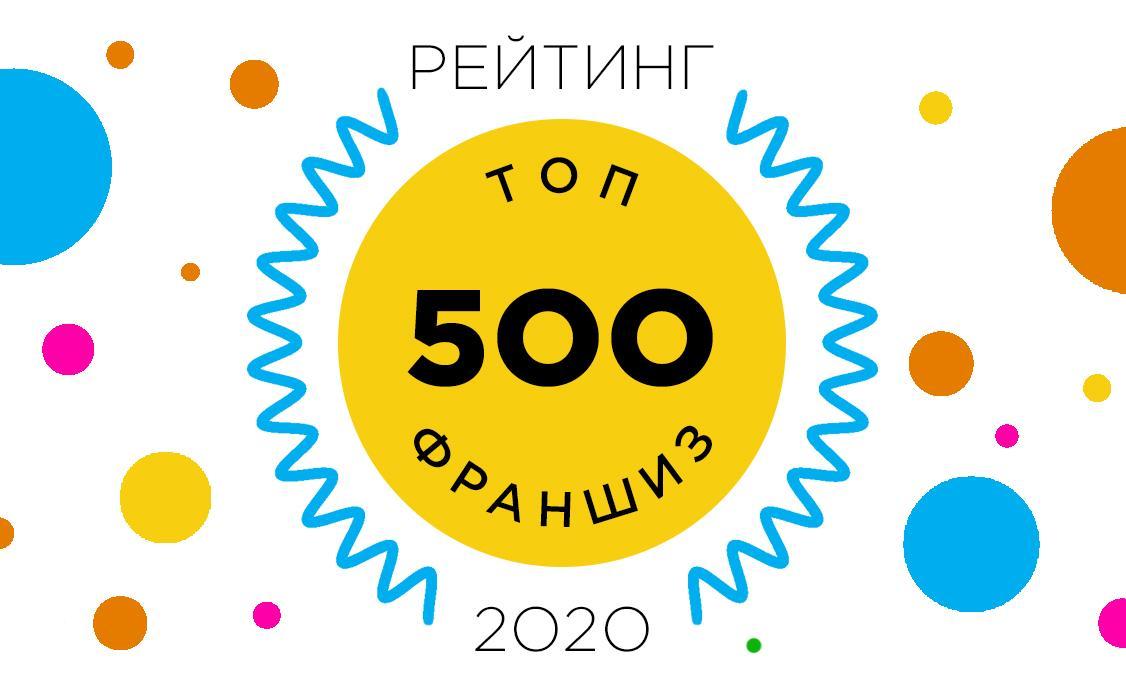 Businessmens.ru выберет 500 лучших франшиз России