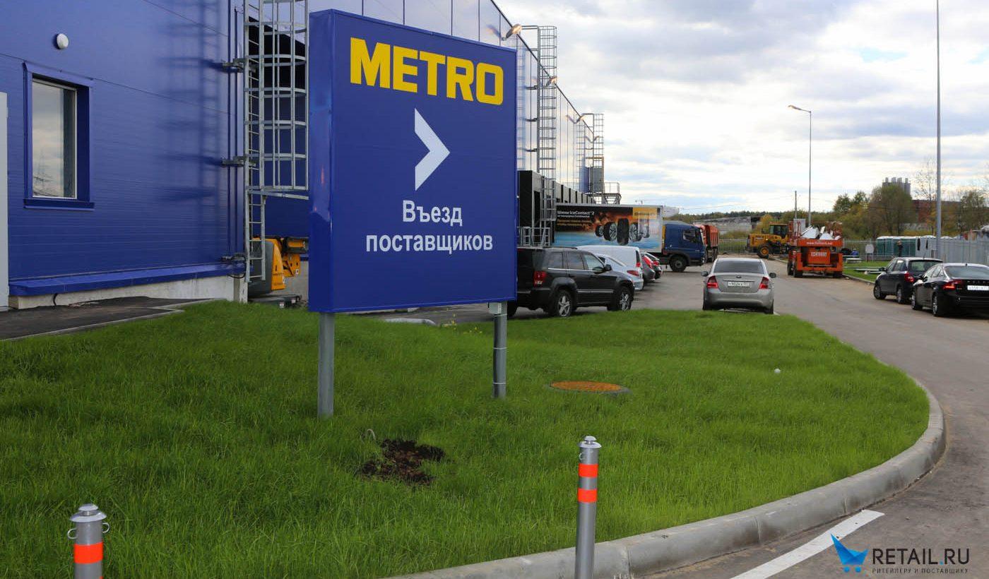 ФАС оштрафовала Metro занепредоставление информации одоговорах споставщиками