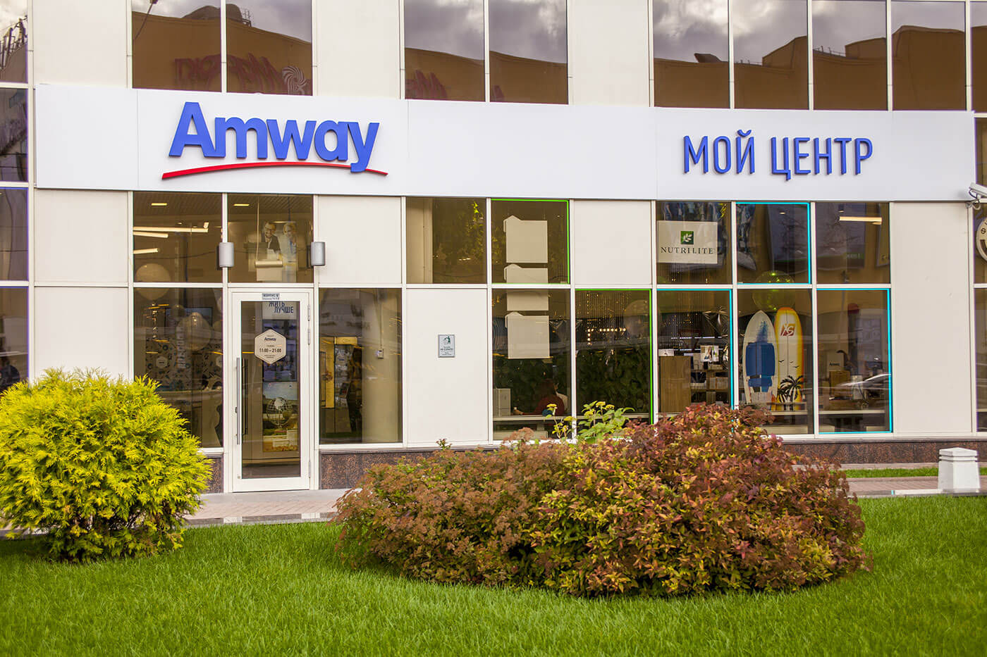 amway_5a.jpg