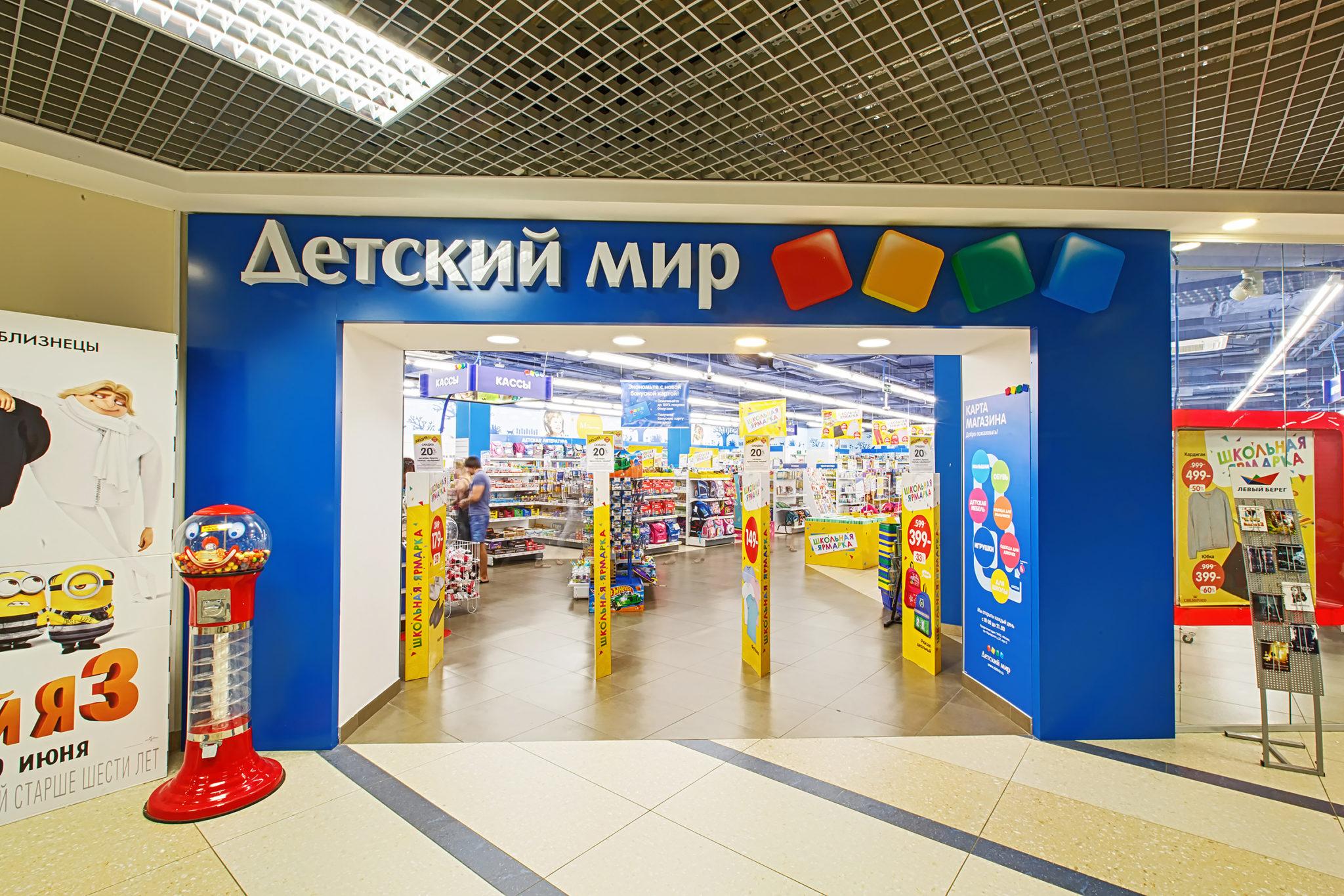 «Детский мир» расширяет сеть в России и Казахстане. Группа компаний «Детский  мир» — крупнейший оператор торговли детскими товарами ... 1a86982e7ea