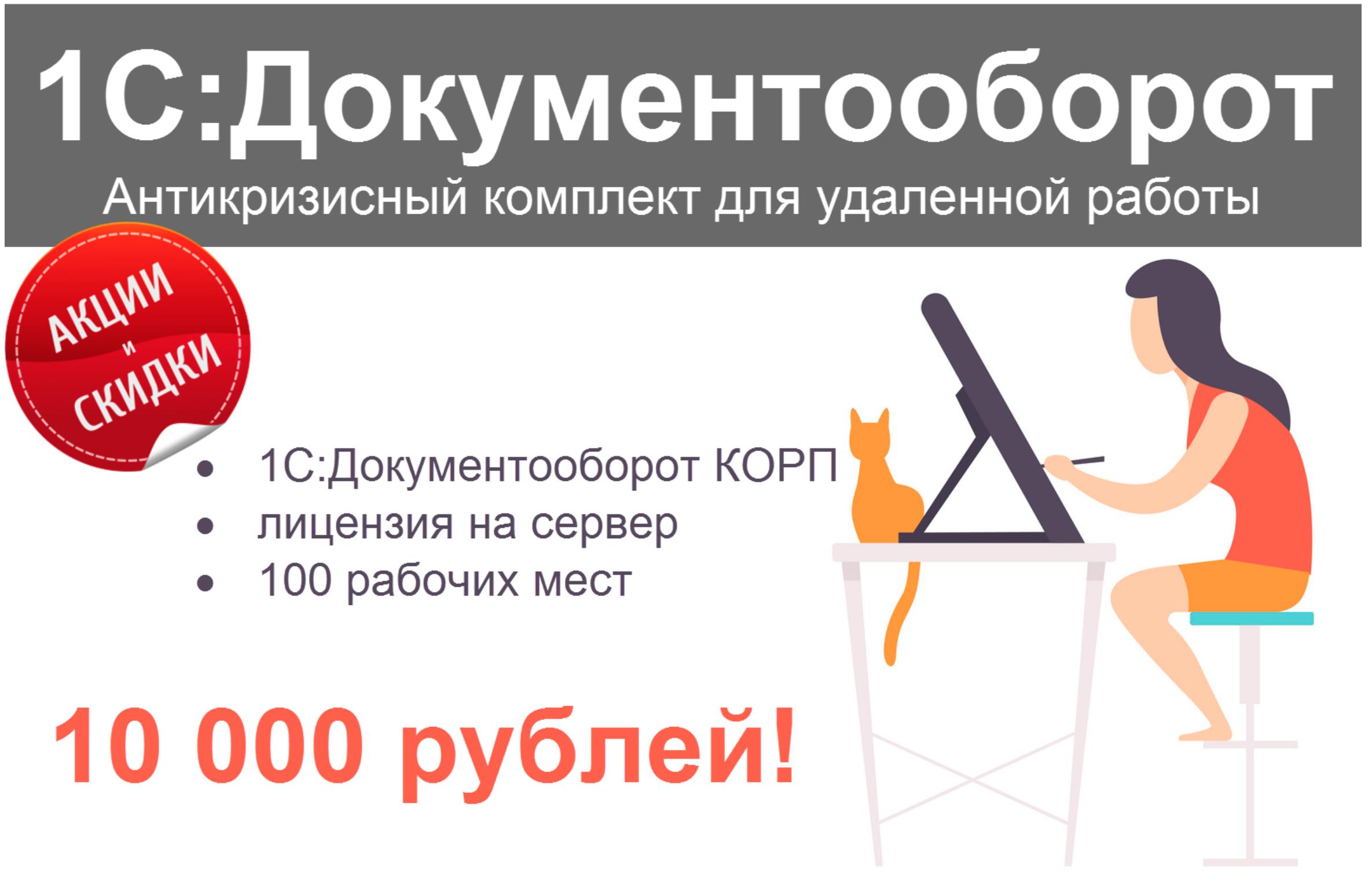 1С:ДО за 10 000 руб.