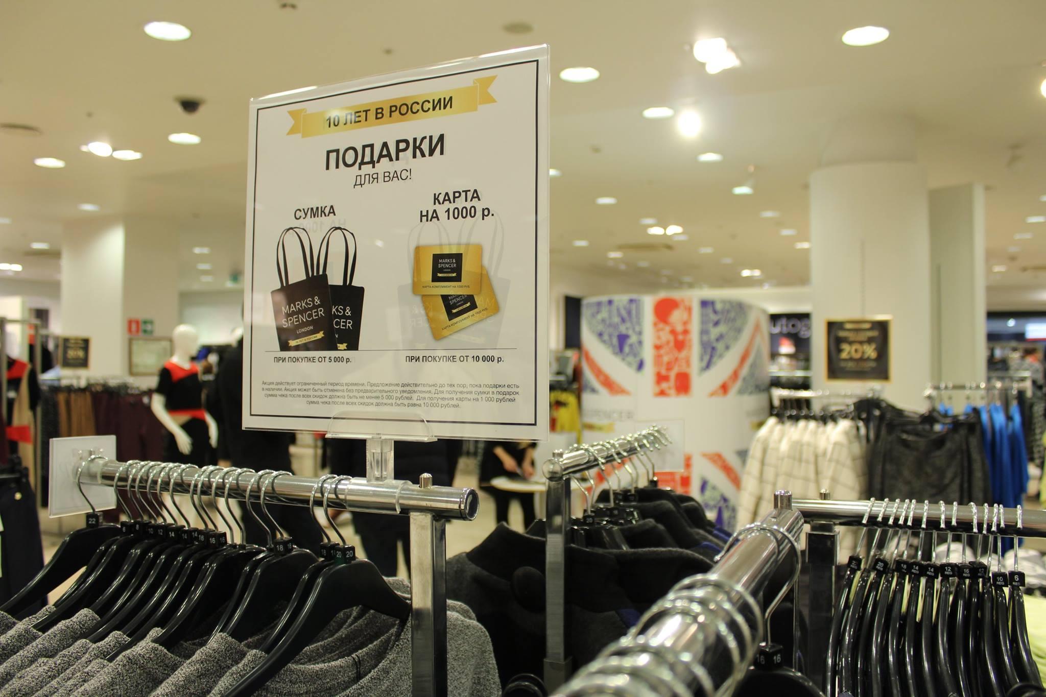79f8722bfb0d Британская сеть Marks   Spencer займется обновлением своих 35 торговых  объектов бренда одежды. Речь идет об обновлении внешнего вида магазинов, ...