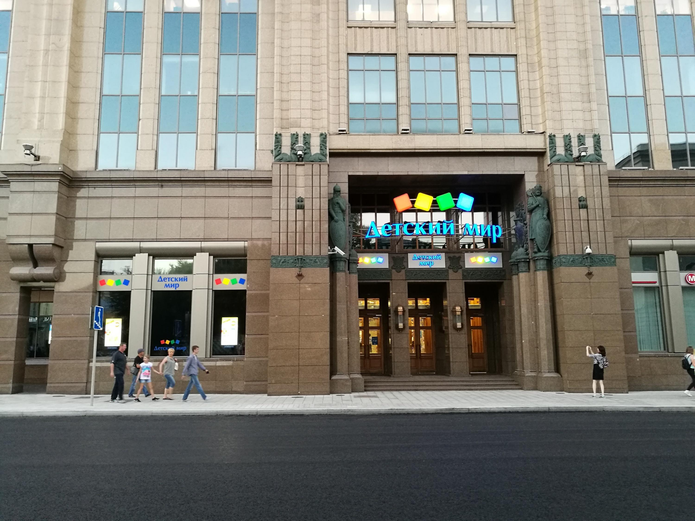 «Детский мир» провел IPO наМосковской бирже