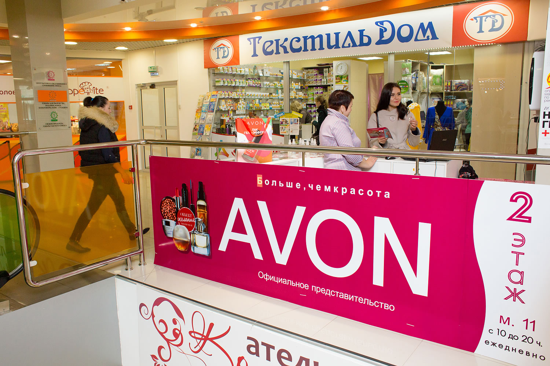 Avon москва адрес косметика инглот купить