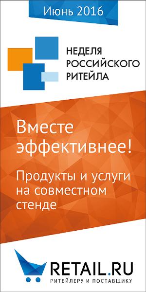 неделя российского ритейла (1000х2000).png