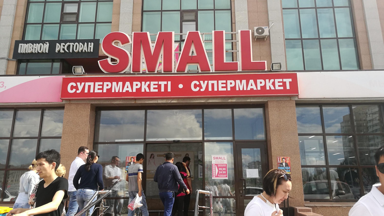 e489ec617ea Как Small удалось стать самой зрелой сетью в Казахстане