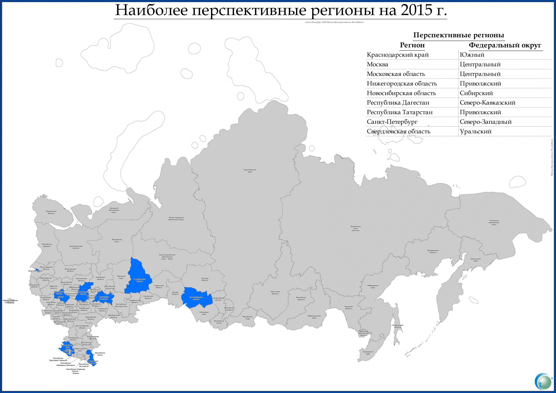 Наиболее перспективные регионы 2015