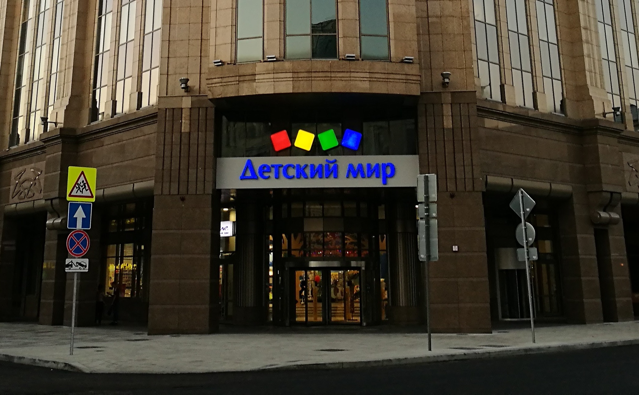 «Детский мир» открыл загод 100 магазинов