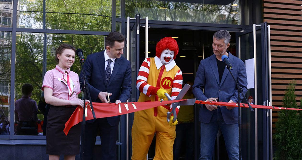 «Макдоналдс» инвестирует млрд. иоткрывает завод