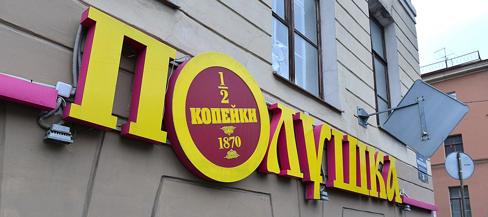 8ca10a0dd194d В Санкт-Петербурге готовятся к закрытию сети «Полушка» и «Лайм ...