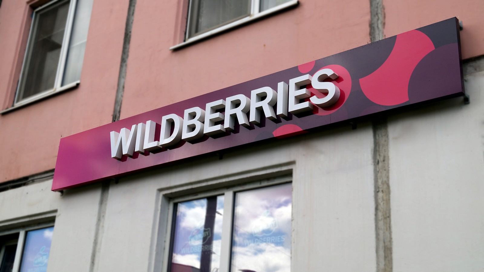 wildberries_5.jpg