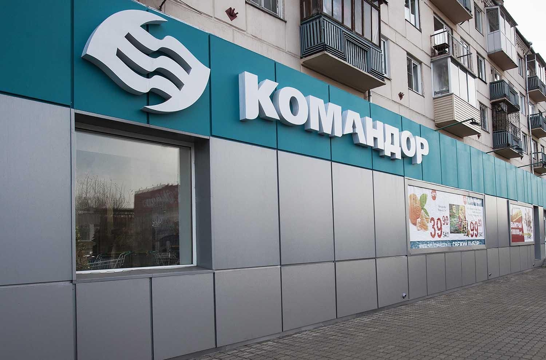 Сети магазинов «Командор»