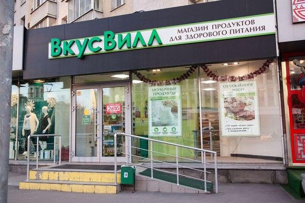 Baring Vostok купил долю вглобальной сети «Вкусвилл»