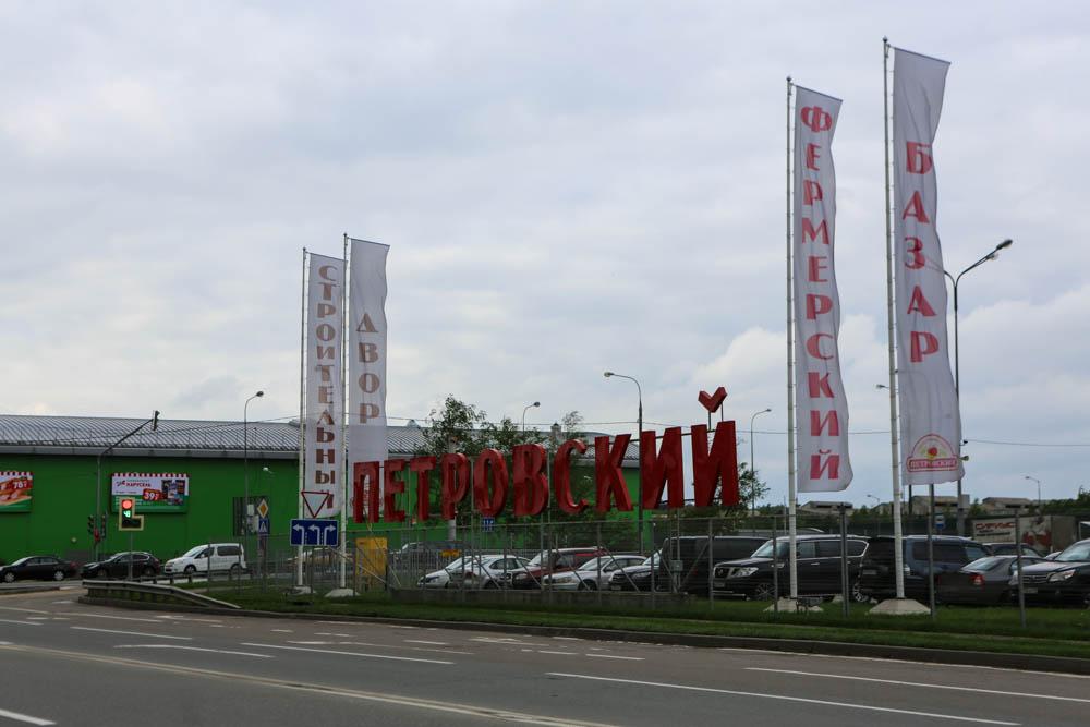 «Петровкий Базар»: инновационный формат рынка