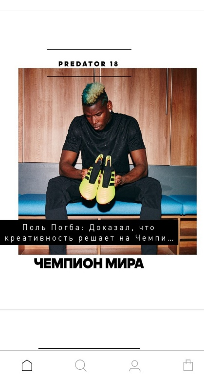 Adidas Shop&Style