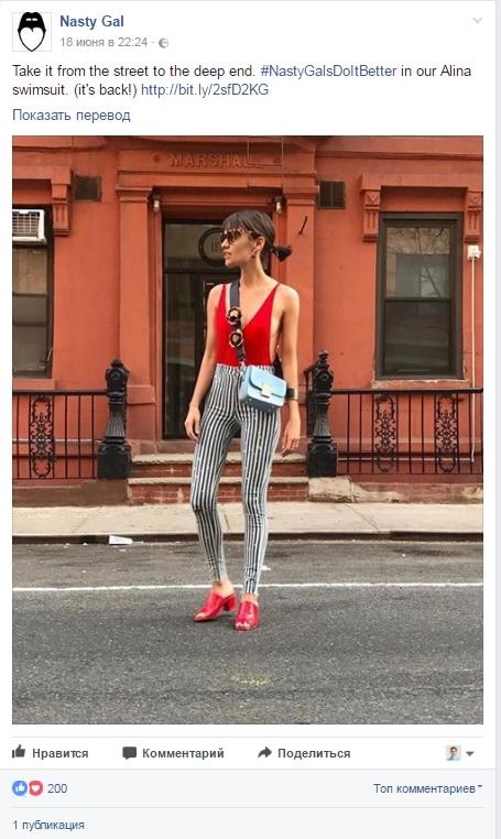 Начните вести модный блог