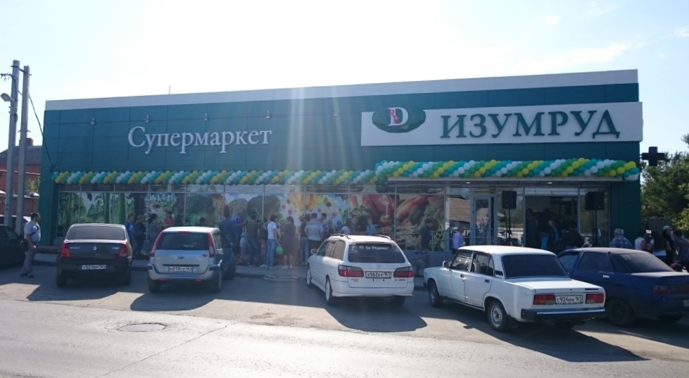 супермаркет Изумруд фасад