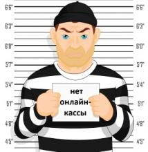 Онлайн-кассы: ответы на вопросы нарушителей 54-ФЗ