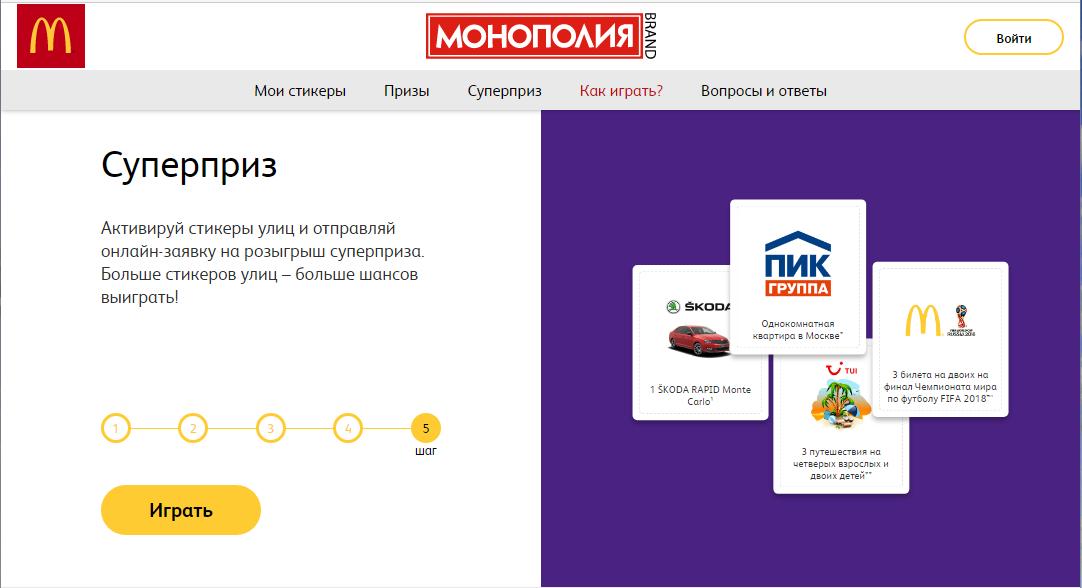 Скриншот с сайта https://monopoly.mcdonalds.ru/