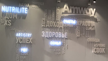 Experience-формат Amway