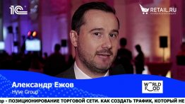 Александр Ежов, Hyve Group, #Retail20лет