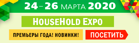 HouseHoldExpo2020